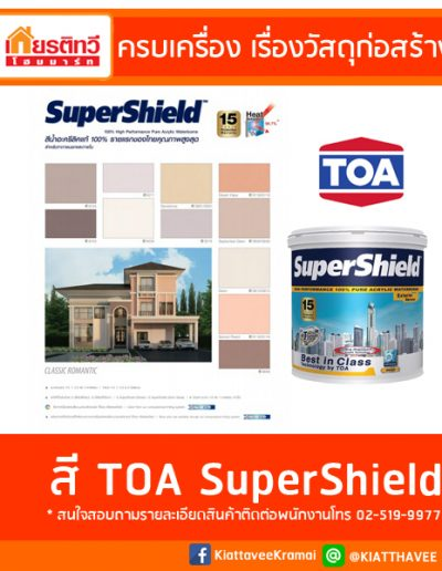 toasupershield