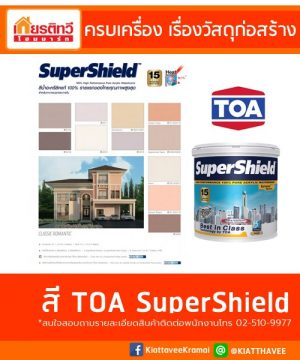 สี TOA supershield